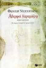 Αδερφοί Καραμάζοφ #2