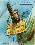 Ζητείται πειρατής για περιπέτεια