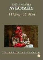 Η ξένη του 1854, , Λυκούδης, Εμμανουήλ, 1849-1925, Εκδόσεις Πατάκη, 1998