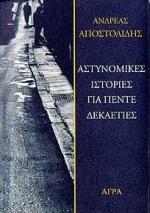 Αστυνομικές ιστορίες για πέντε δεκαετίες