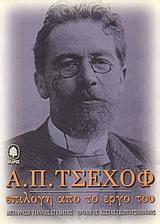 Α. Π. Τσέχοφ επιλογή από το έργο του (1)