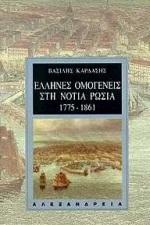 Έλληνες ομογενείς στη Νότια Ρωσία