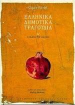 Ελληνικά Δημοτικά Τραγούδια Α