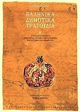 Ελληνικά Δημοτικά Τραγούδια Β