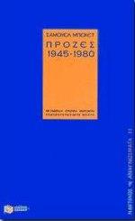 Πρόζες 1945-1980