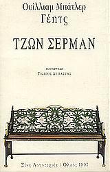 Τζων Σέρμαν
