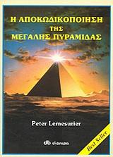 Η αποκωδικοποίηση της μεγάλης πυραμίδας