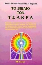 Το βιβλίο των Τσάκρα