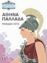 Αθηνά Παλλάδα