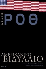 Αμερικανικό ειδύλλιο (Pulitzer 1998)