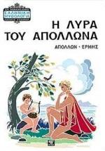 Η λύρα του Απόλλωνα