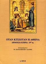 Όταν κτιζόταν η Αθήνα