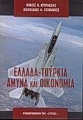 Ελλάδα - Τουρκία: Άμυνα και οικονομία