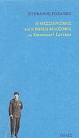 Ο μεσσιανισμός και η ηθική φιλοσοφία του Emmanuel Levinas