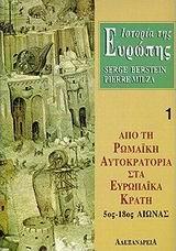Ιστορία της Ευρώπης. Από τη ρωμαϊκή αυτοκρατορία στα ευρωπαϊκά κράτη 5ος-18ος αιώνας [1]