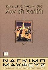 Κρυμμένα όνειρα στο Χαν ελ Χαλίλι