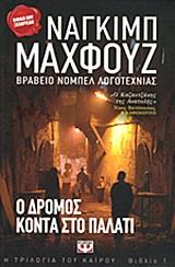 Ο Δρόμος Κοντά στο Παλάτι (Nobel Λογοτεχνίας 1988)