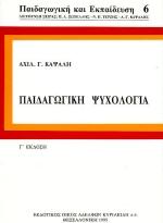 Παιδαγωγική Ψυχολογία (δ έκδοση)