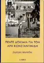 Πέντε δοκίμια για τον Αρη Κωνσταντινίδη