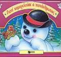 Γιατί χαμογελούσε ο χιονάνθρωπος