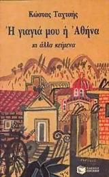 Η γιαγιά μου η Αθήνα, Κι άλλα κείμενα, Ταχτσής, Κώστας, 1927-1988, Εκδόσεις Πατάκη, 0