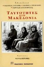 Ταυτότητες στη Μακεδονία