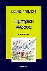 Η μητρική γλώσσα