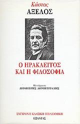 Ο Ηράκλειτος και η φιλοσοφία