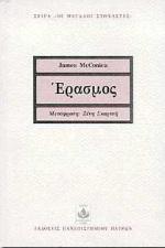 Έρασμος, , McConica, James, Εκδόσεις Πανεπιστημίου Πατρών, 1999