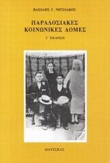 Παραδοσιακές Κοινωνικές Δομές (Δ έκδοση)