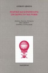 Πολιτική και κοινωνιολογία στη σκέψη του Max Weber