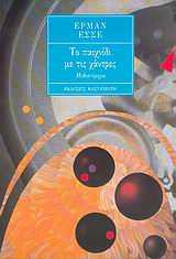 Το παιχνίδι με τις χάντρες, Ο μάγιστρος των αγώνων: Μυθιστόρημα, Hesse, Hermann, 1877-1962, Εκδόσεις Καστανιώτη, 2006