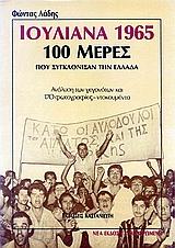 Ιουλιανά 1965, 100 μέρες που συγκλόνισαν την Ελλάδα, Ανάλυση των γεγονότων και 170 φωτογραφίες-ντοκουμέντα, Λάδης, Φώντας, Εκδόσεις Καστανιώτη, 1985