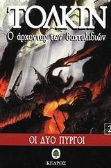 Ο άρχοντας των δαχτυλιδιών #2: Οι δύο πύργοι