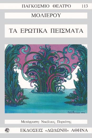 Τα ερωτικά πείσματα, , Molière, Jean Baptiste de, 1622-1673, Δωδώνη, 1993