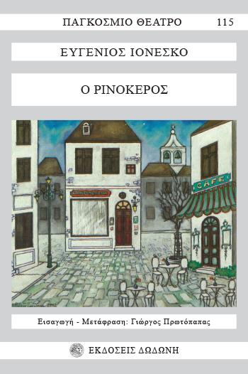 Ο ρινόκερος, , Ionesco, Eugène, 1909-1994, Δωδώνη, 1992