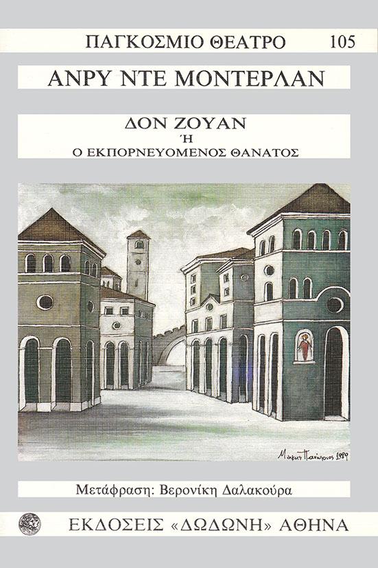 Δον Ζουάν ή ο εκπορνευόμενος θάνατος, , Montherlant, Henry de, Δωδώνη, 1990