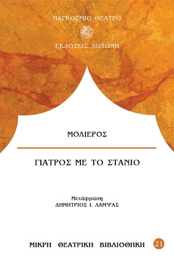 Γιατρός με το στανιό, Κωμωδία τρίπρακτη, Molière, Jean Baptiste de, 1622-1673, Δωδώνη, 1994