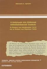 Η ανάγνωση στα ελληνικά αλληλοδιδακτικά σχολεία