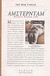Αμστερνταμ (Man Booker 1998)