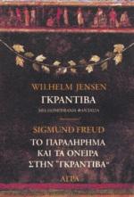 Γκραντίβα. Το παραλήρημα και τα όνειρα στην Γκραντίβα του W. Jensen