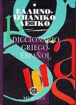 Ελληνο-ισπανικό λεξικό (μικρό)