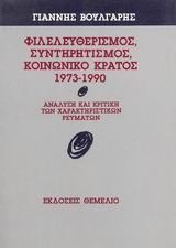 Φιλελευθερισμός, συντηρητισμός, κοινωνικό κράτος 1973-1990