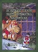 Πολιτικώς ορθά χριστουγεννιάτικα παραμύθια
