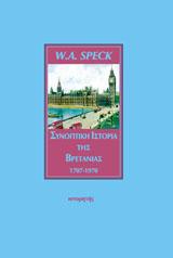 Συνοπτική ιστορία της Βρετανίας