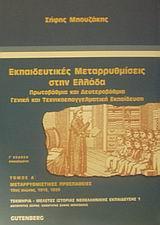 Εκπαιδευτικές μεταρρυθμίσεις στην Ελλάδα (Γ έκδοση επαυξημένη) (Ι)