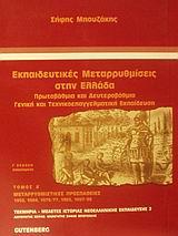 Εκπαιδευτικές μεταρρυθμίσεις στην Ελλάδα (Δ έκδοση) (ΙΙ)