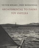 Ακολουθώντας το πλοίο του Οδυσσέα