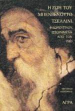 Η ζωή του Μπενβενούτο Τσελλίνι Φλωρεντίνου ιστορημένη από τον ίδιο