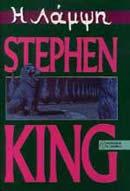 Η λάμψη, , King, Stephen, 1947-, Λιβάνης - Το Κλειδί, 1992